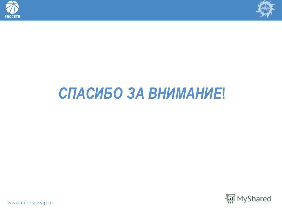 12 СПАСИБО ЗА ВНИМАНИЕ ! www.mrsksevzap.ru