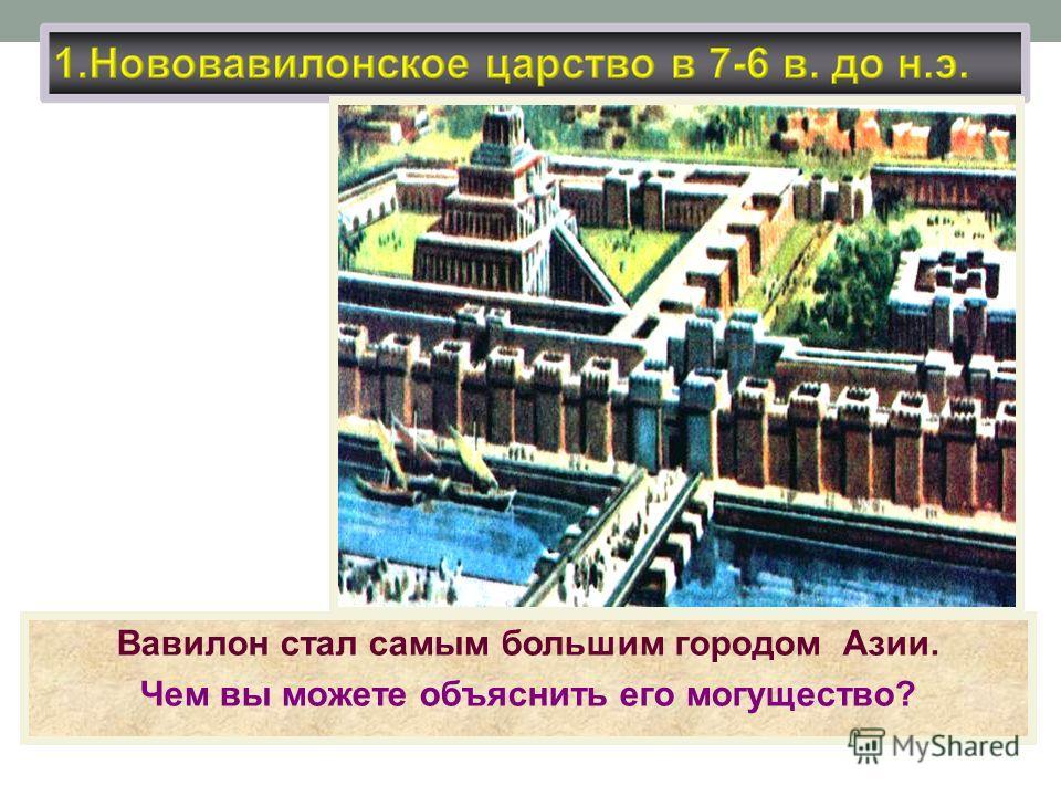 Вавилон стал самым большим городом Азии. Чем вы можете объяснить его могущество? Вавилон. современная реконструкция.