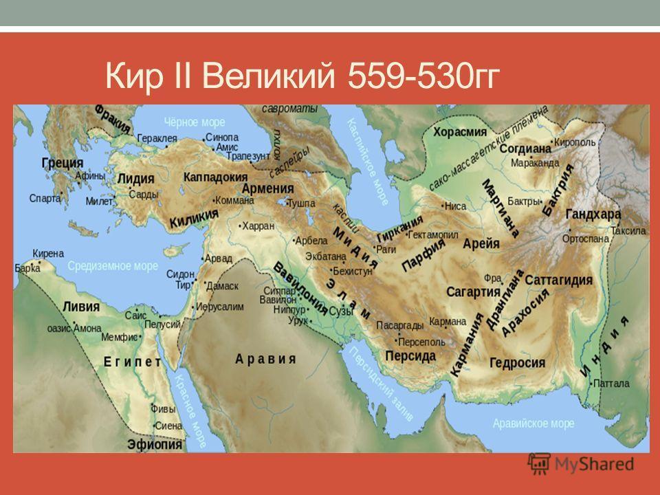 Кир II Великий 559-530 гг Согласно Геродоту, матерью Кира была дочь мидийского царя Астиага (Иштувегу) Мандана, которой предсказали, что она родит сына, который станет владыкой мира. Во избежание этого Астиаг выдал дочь замуж за перса, а не за мидийц