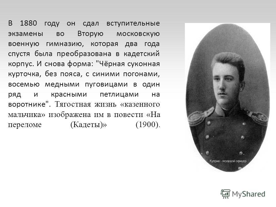 В 1880 году он сдал вступительные экзамены во Вторую московскую военную гимназию, которая два года спустя была преобразована в кадетский корпус. И снова форма: