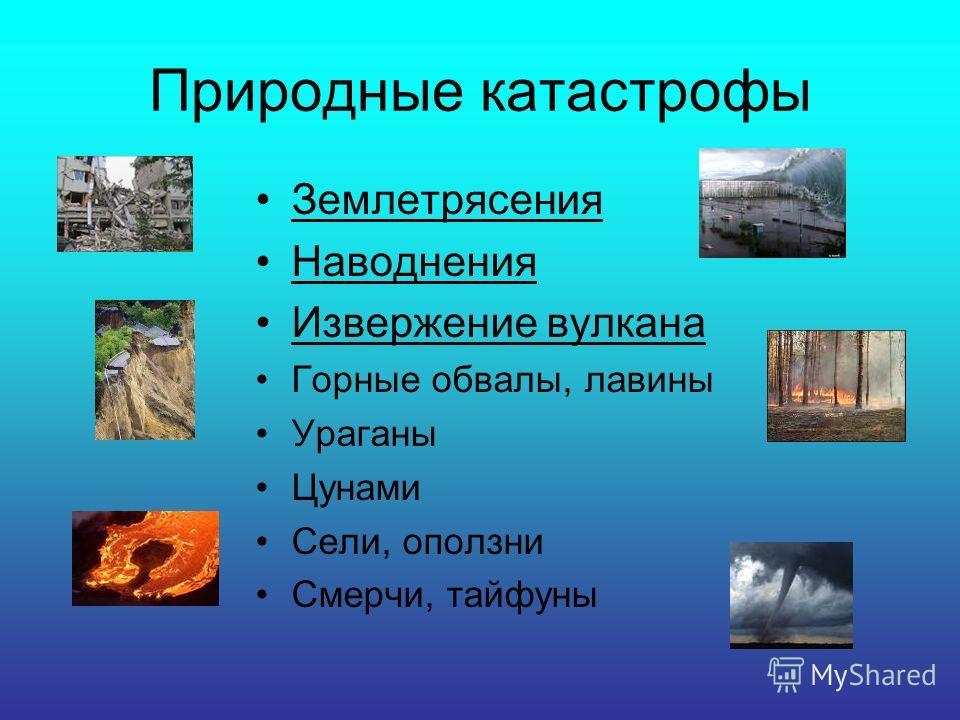 Природные катастрофы Землетрясения Наводнения Извержение вулкана Горные обвалы, лавины Ураганы Цунами Сели, оползни Смерчи, тайфуны
