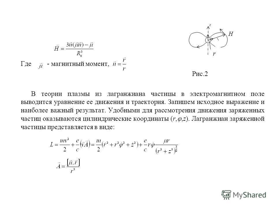 H r Где - магнитный момент, Рис.2 В теории плазмы из лагранжиана частицы в электромагнитном поле выводится уравнение ее движения и траектория. Запишем исходное выражение и наиболее важный результат. Удобными для рассмотрения движения заряженных части