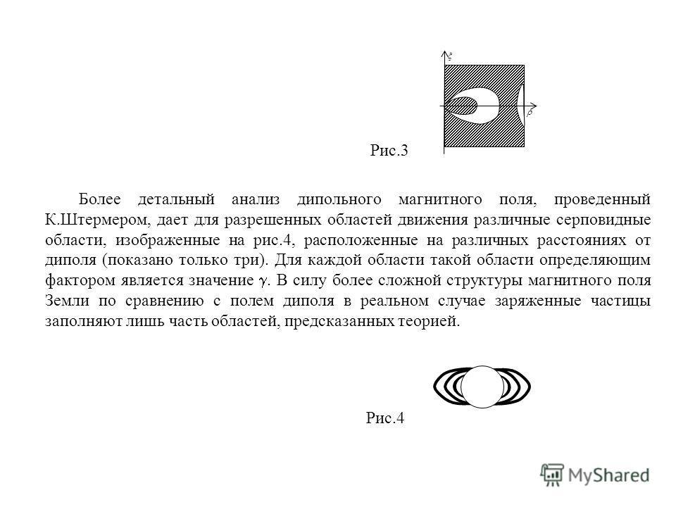 Рис.3 Более детальный анализ дипольного магнитного поля, проведенный К.Штермером, дает для разрешенных областей движения различные серповидные области, изображенные на рис.4, расположенные на различных расстояниях от диполя (показано только три). Для