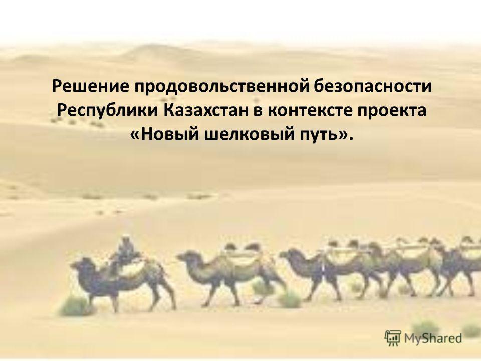 Решение продовольственной безопасности Республики Казахстан в контексте проекта «Новый шелковый путь».