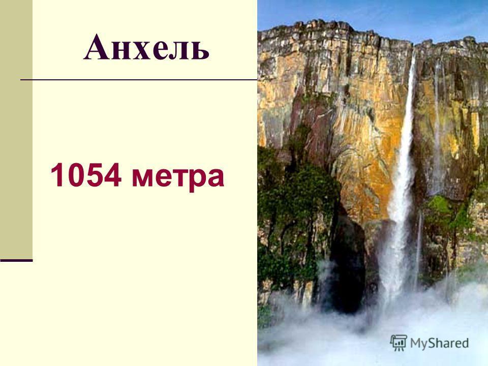 Анхель 1054 метра