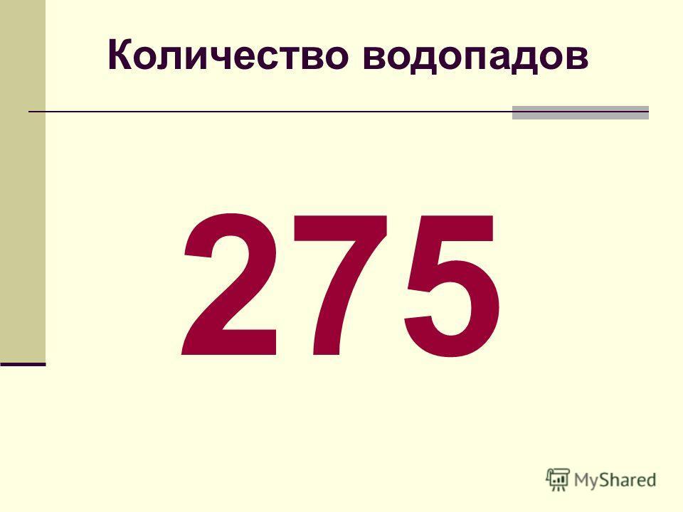 Количество водопадов 275