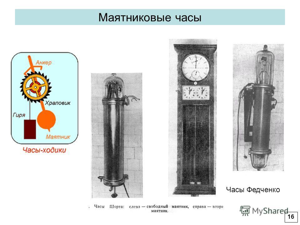 Маятниковые часы Часы Федченко 16