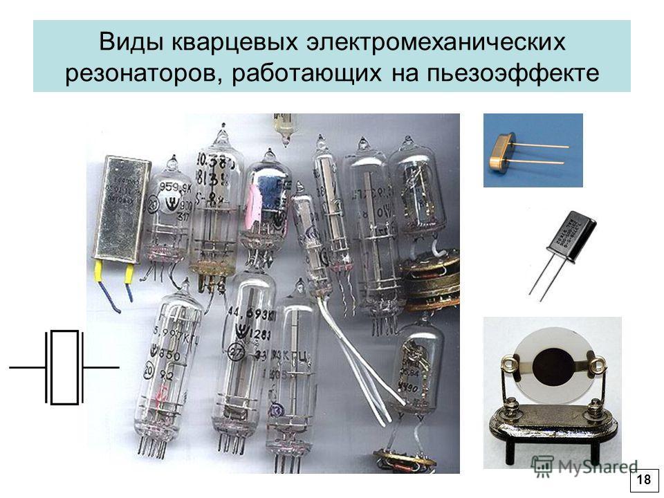 Виды кварцевых электромеханических резонаторов, работающих на пьезоэффекте 18
