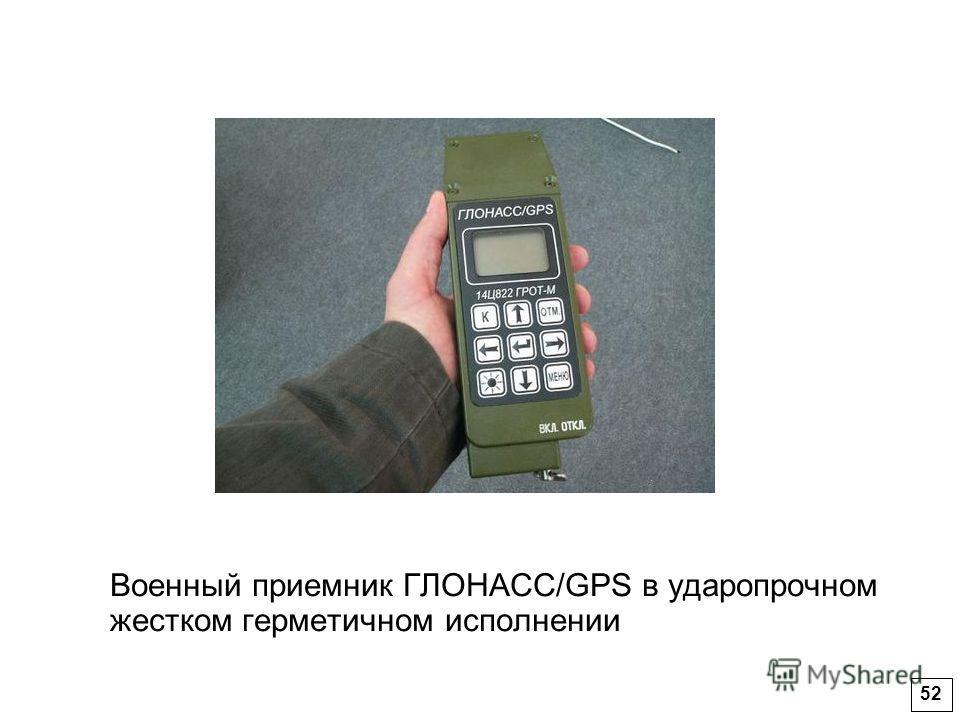 Военный приемник ГЛОНАСС/GPS в ударопрочном жестком герметичном исполнении 52