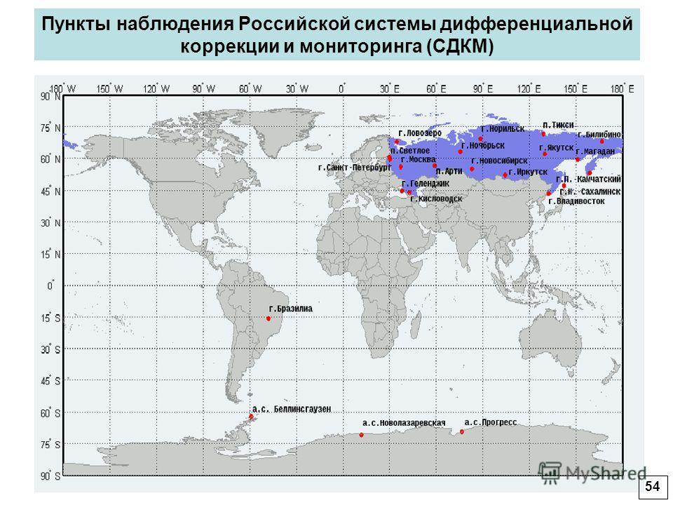 Пункты наблюдения Российской системы дифференциальной коррекции и мониторинга (СДКМ) 54