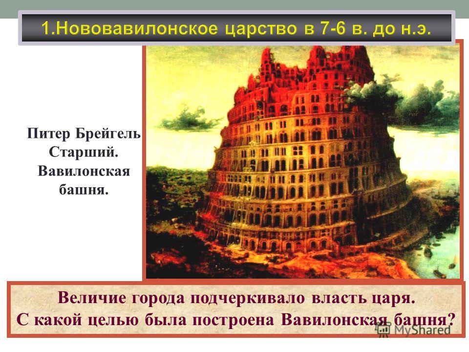Величие города подчеркивало власть царя. С какой целью была построена Вавилонская башня? Питер Брейгель Старший. Вавилонская башня.