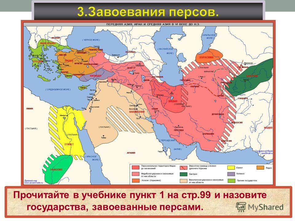 Прочитайте в учебнике пункт 1 на стр.99 и назовите государства, завоеванные персами.