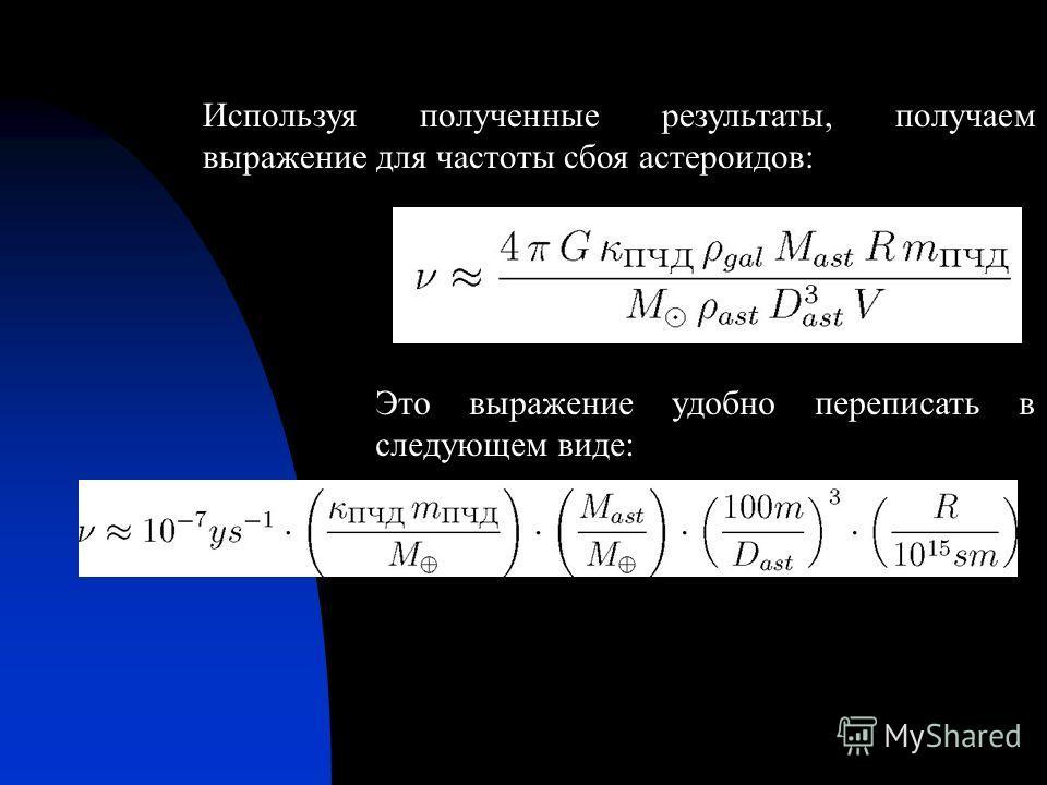 Это выражение удобно переписать в следующем виде: Используя полученные результаты, получа ем выражение для частоты сбоя астероидов: