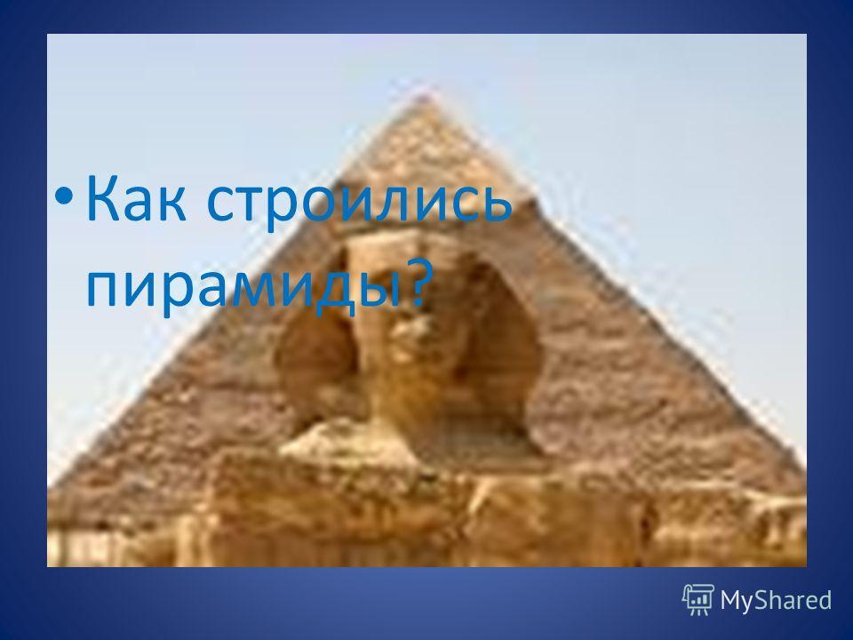 Как строились пирамиды?