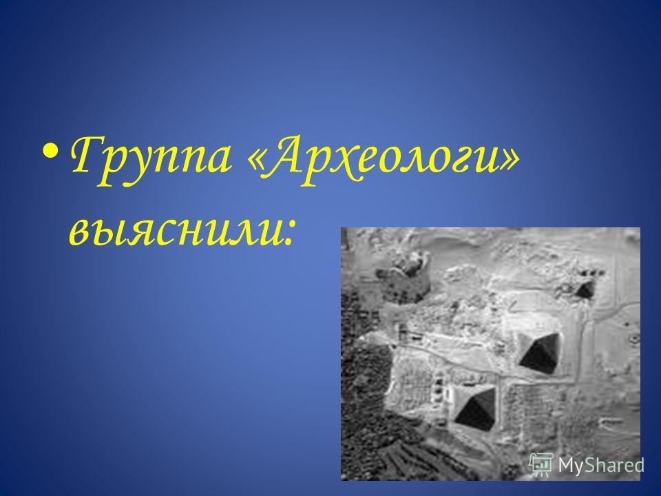 Группа «Археологи» выяснили:
