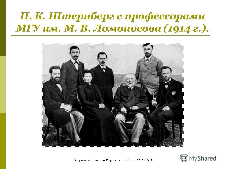П. К. Штернберг с профессорами МГУ им. М. В. Ломоносова (1914 г.). Журнал «Физика – Первое сентября» 6/2013