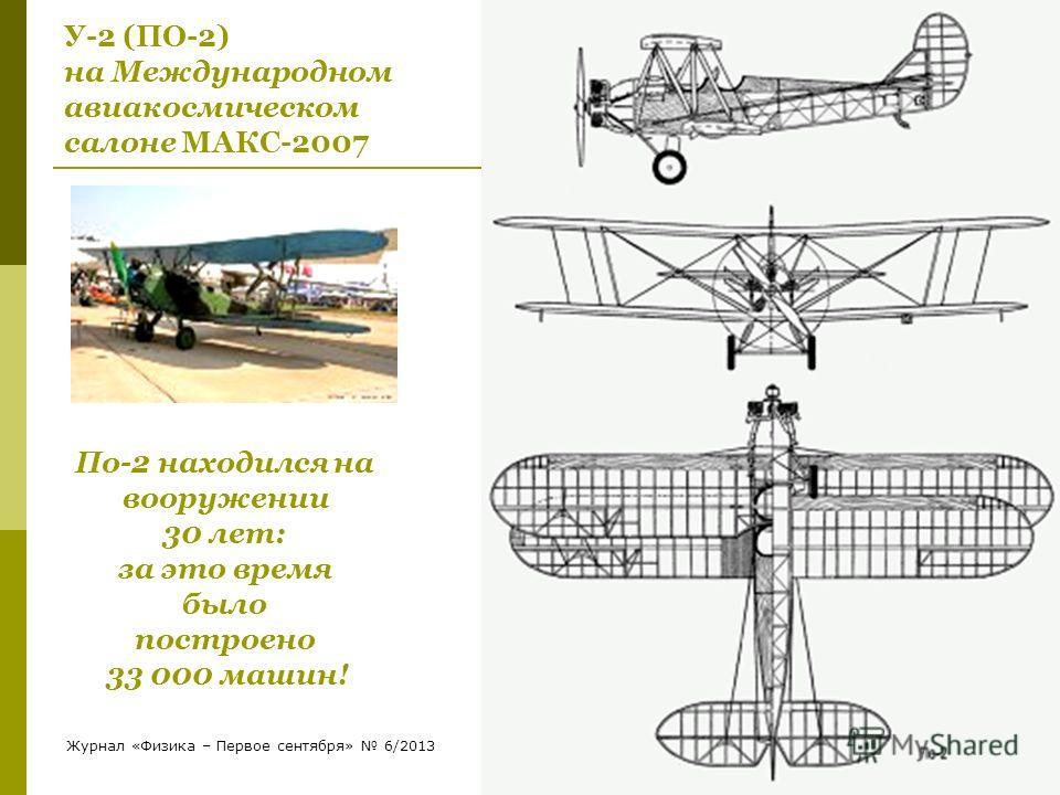 У-2 (ПО-2) на Международном авиакосмическом салоне МАКС-2007 По-2 находился на вооружении 30 лет: за это время было построено 33 000 машин! Журнал «Физика – Первое сентября» 6/2013