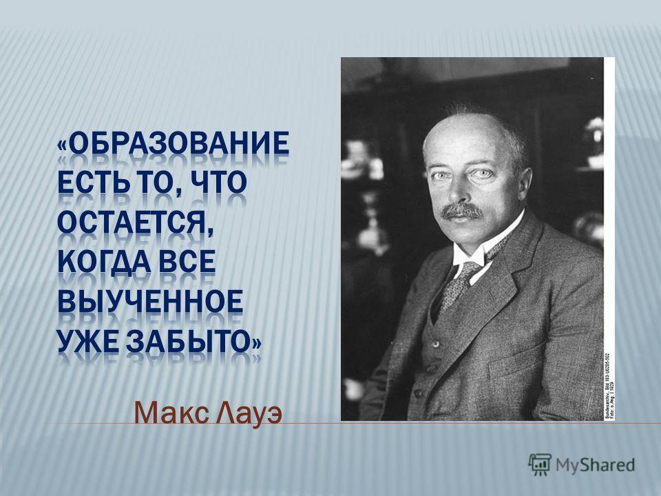 Макс Лауэ