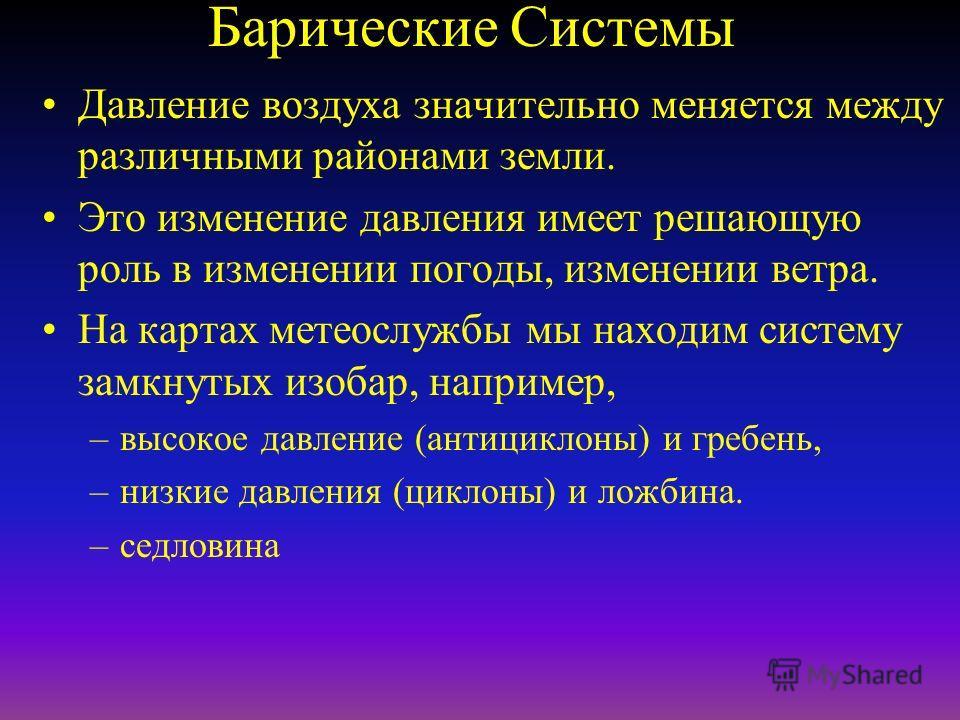 Барические Системы Лектор: д.т.н., профессор Гусейнов Н.Ш.