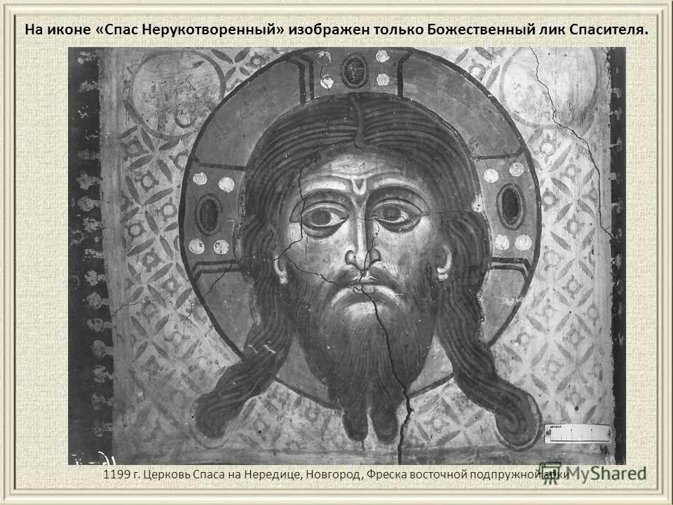 На иконе «Спас Нерукотворенный» изображен только Божественный лик Спасителя. 1199 г. Церковь Спаса на Нередице, Новгород, Фреска восточной подпружной арки