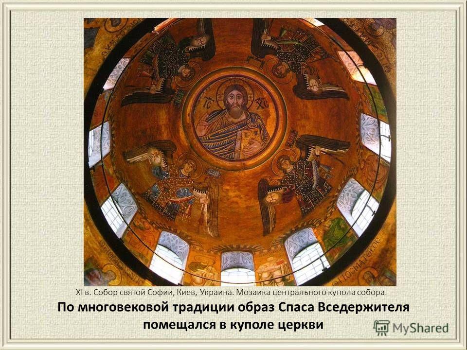 По многовековой традиции образ Спаса Вседержителя помещался в куполе церкви XI в. Собогр святой Софии, Киев, Украина. Мозаика центрального купола собогра.