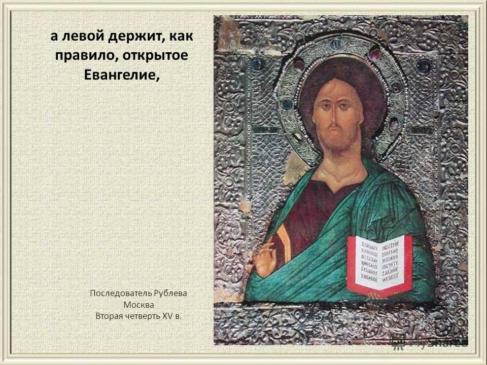 а левой держит, как правило, открытое Евангелие, Последователь Рублева Москва Вторая четверть XV в.