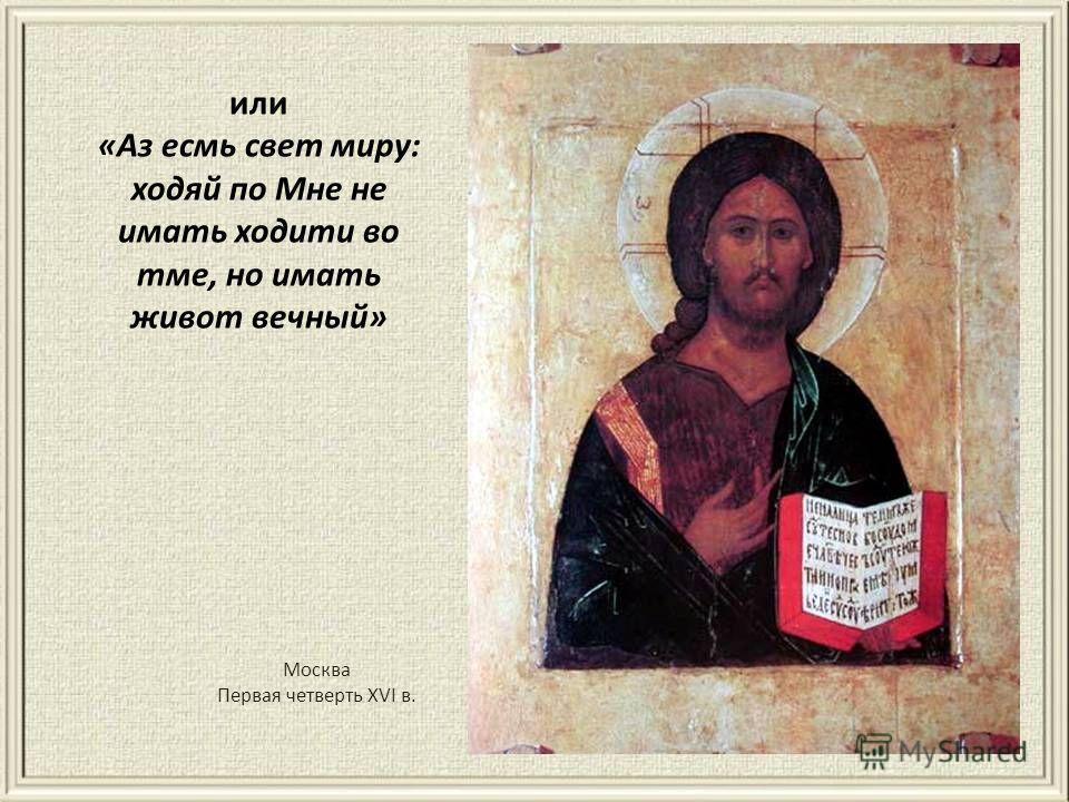 Москва Первая четверть XVI в. или «Аз есмь свет миру: ходят по Мне не иметь ходит во тьме, но иметь живот вечный»