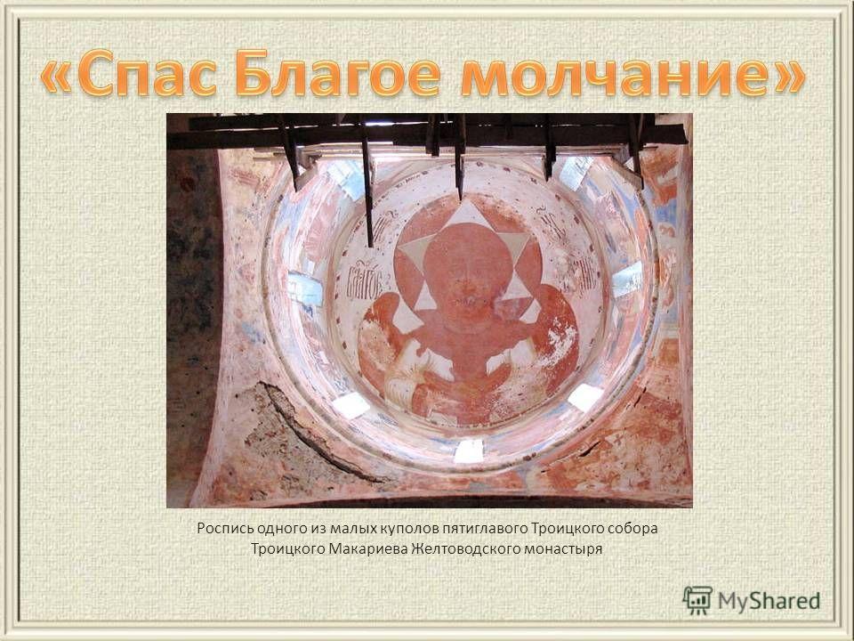 Роспись одного из малых куполов пятиглавого Троицкого собогра Троицкого Макариева Желтоводского монастыря