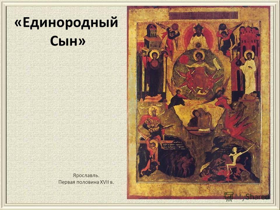 Ярославль. Первая половина XVII в. «Единородный Сын»