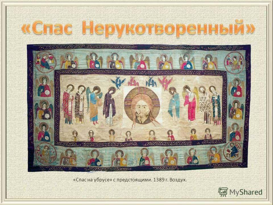 «Спас на убрусе» с предстоящими. 1389 г. Воздух.