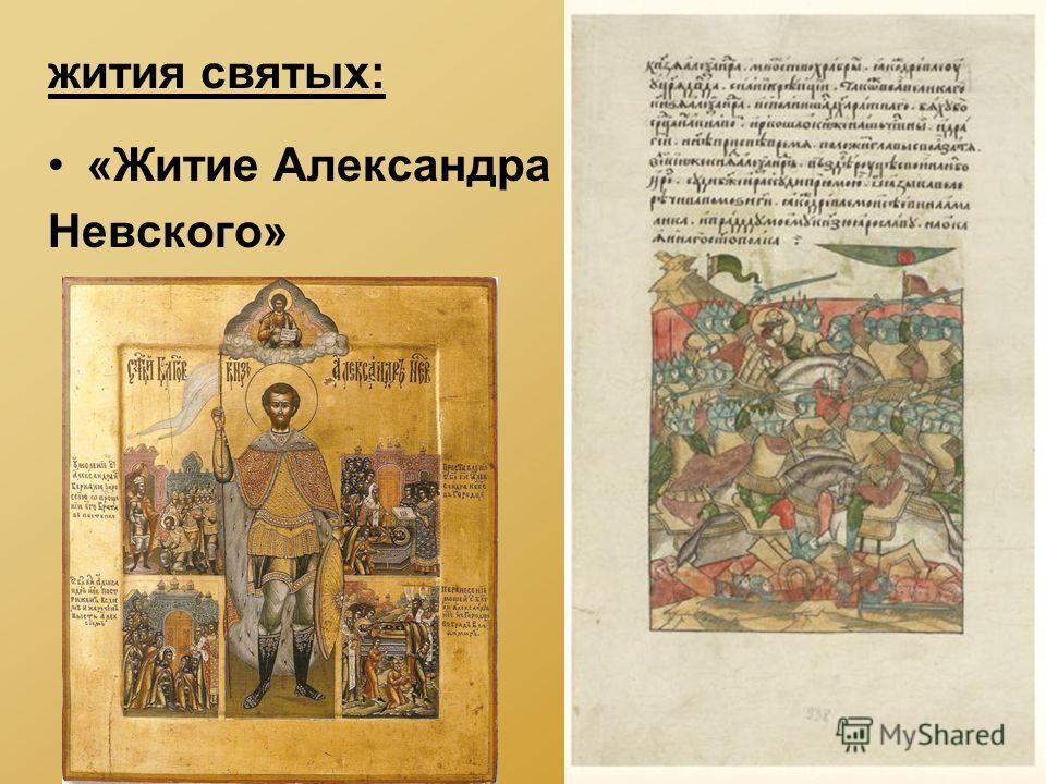 жития святых: «Житие Александра Невского»