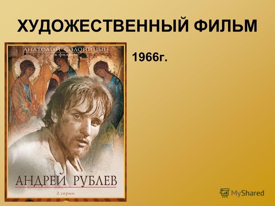 ХУДОЖЕСТВЕННЫЙ ФИЛЬМ 1966 г.