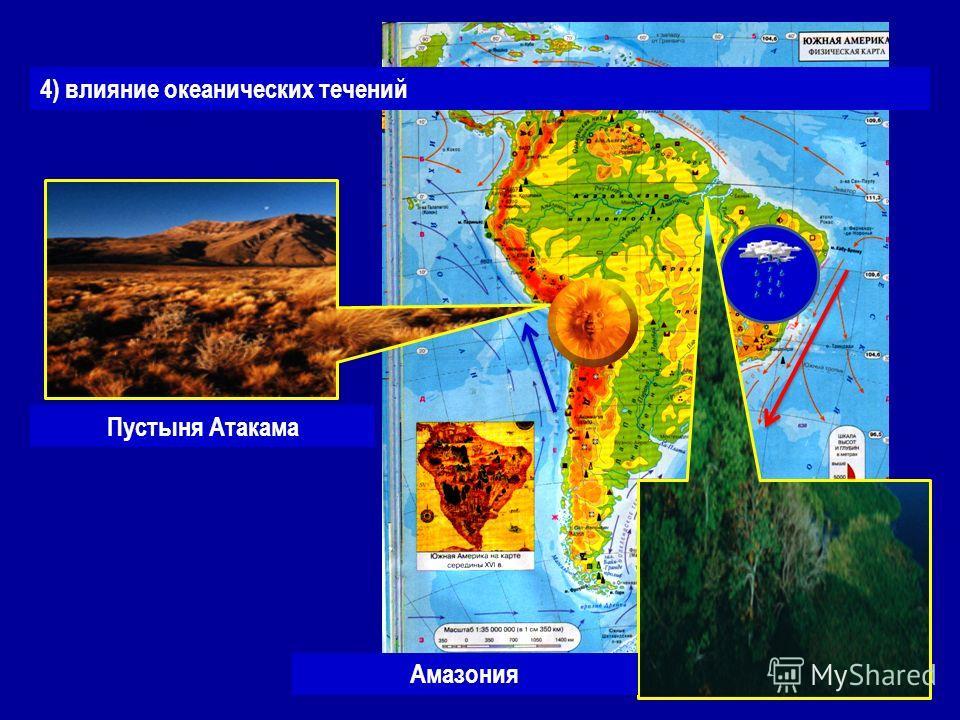 4) влияние океанических течений Пустыня Атакама Амазония