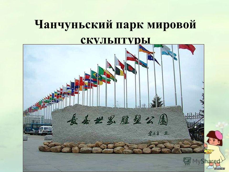Чанчуньский парк мировой скульптуры