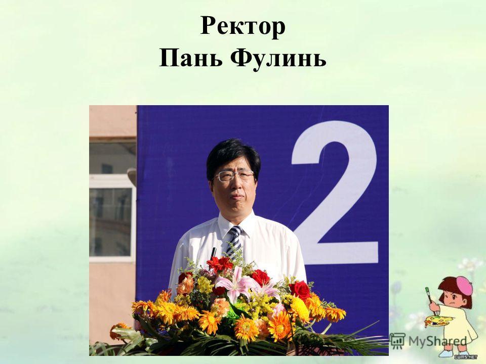 Ректор Пань Фулинь