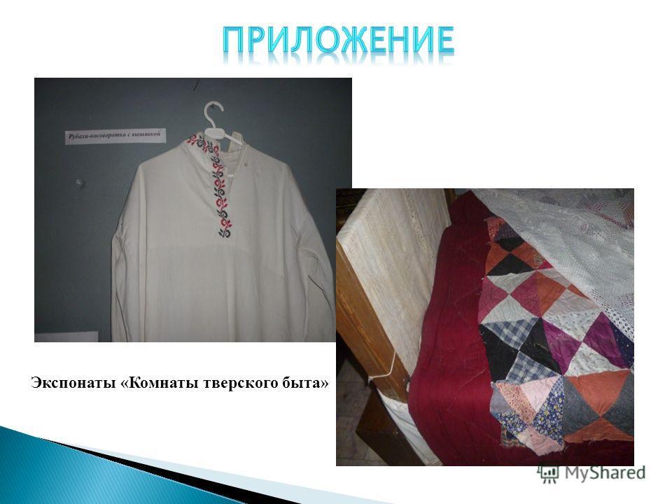 Экспонаты «Комнаты тверского быта»