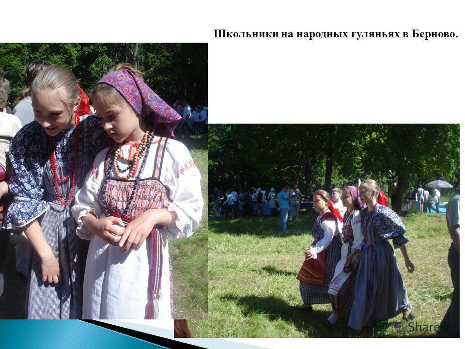 Школьники на народных гуляньях в Берново.