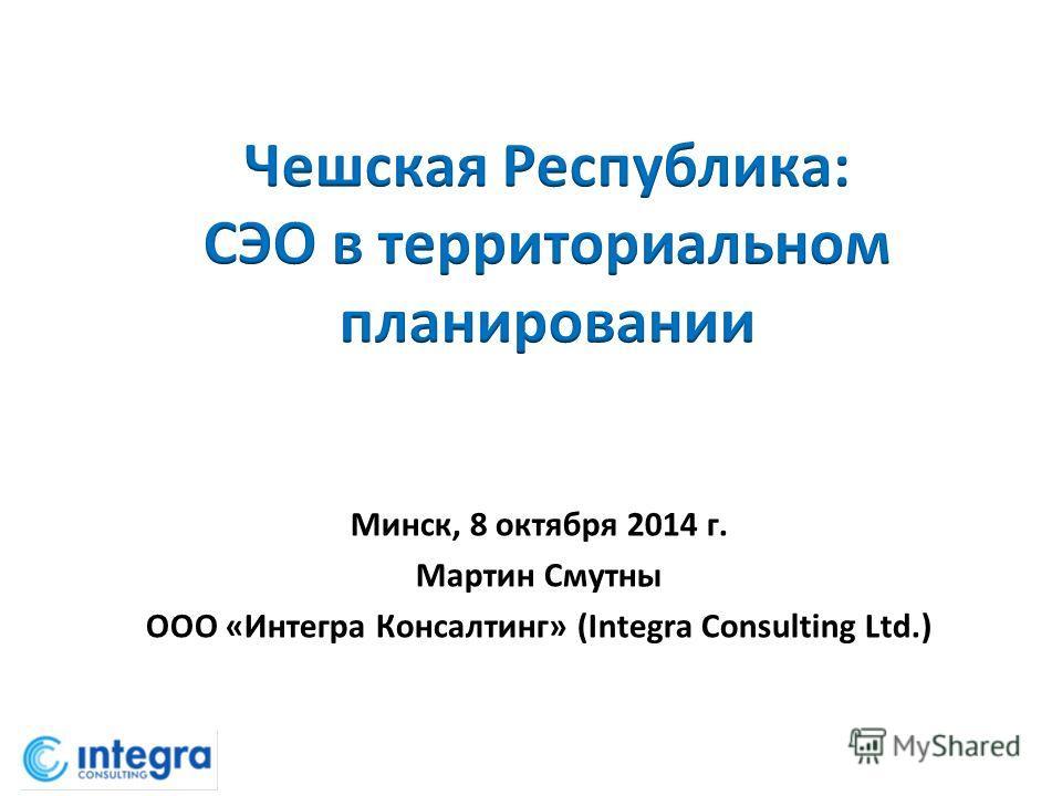 Минск, 8 октября 2014 г. Мартин Смутны ООО «Интегра Консалтинг» (Integra Consulting Ltd.)