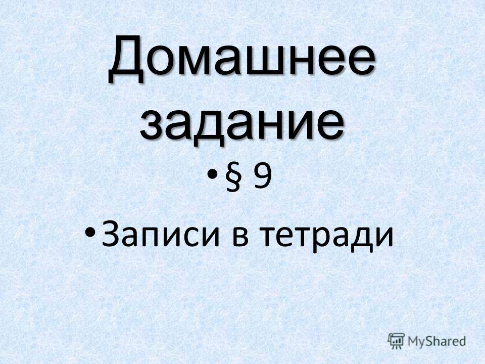 Домашнее задание § 9 Записи в тетради