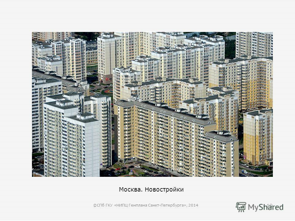 19 Москва. Новостройки ©СПб ГКУ «НИПЦ Генплана Санкт-Петербурга», 2014