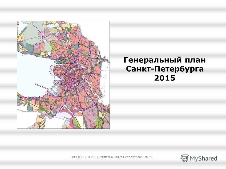 Генеральный план Санкт-Петербурга 2015 ©СПб ГКУ «НИПЦ Генплана Санкт-Петербурга», 2014