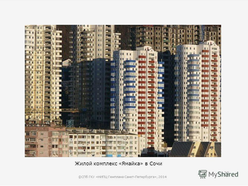 20 Жилой комплекс «Ямайка» в Сочи ©СПб ГКУ «НИПЦ Генплана Санкт-Петербурга», 2014