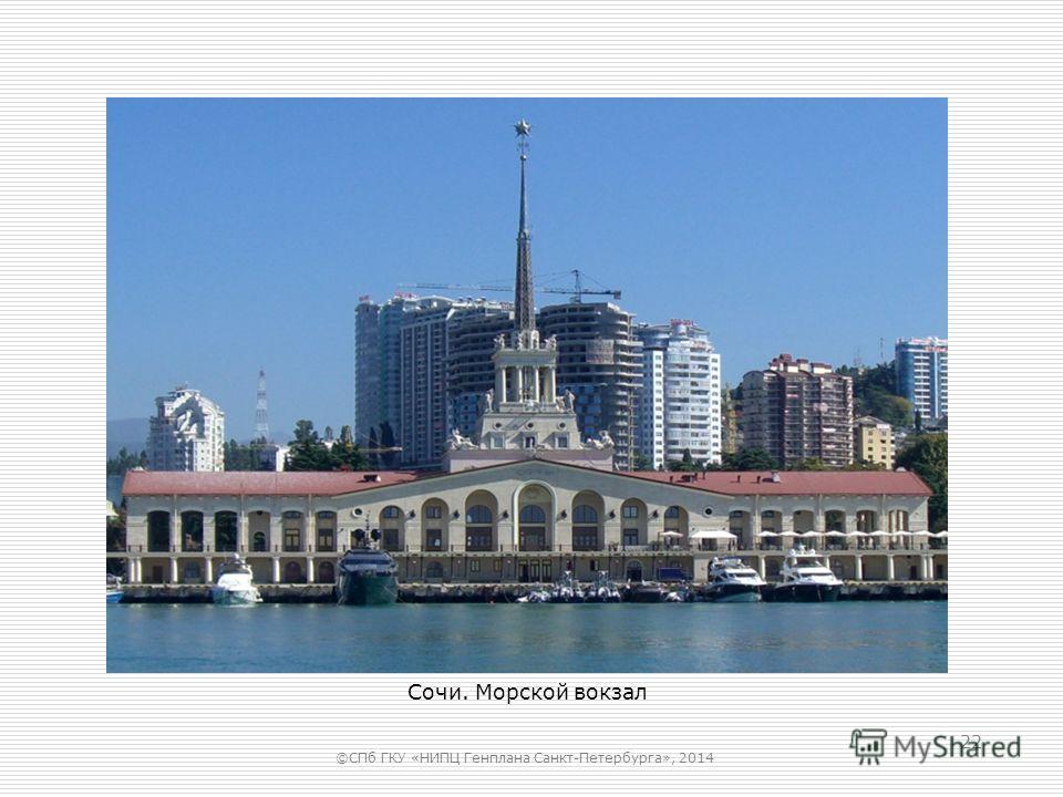 22 Сочи. Морской вокзал ©СПб ГКУ «НИПЦ Генплана Санкт-Петербурга», 2014