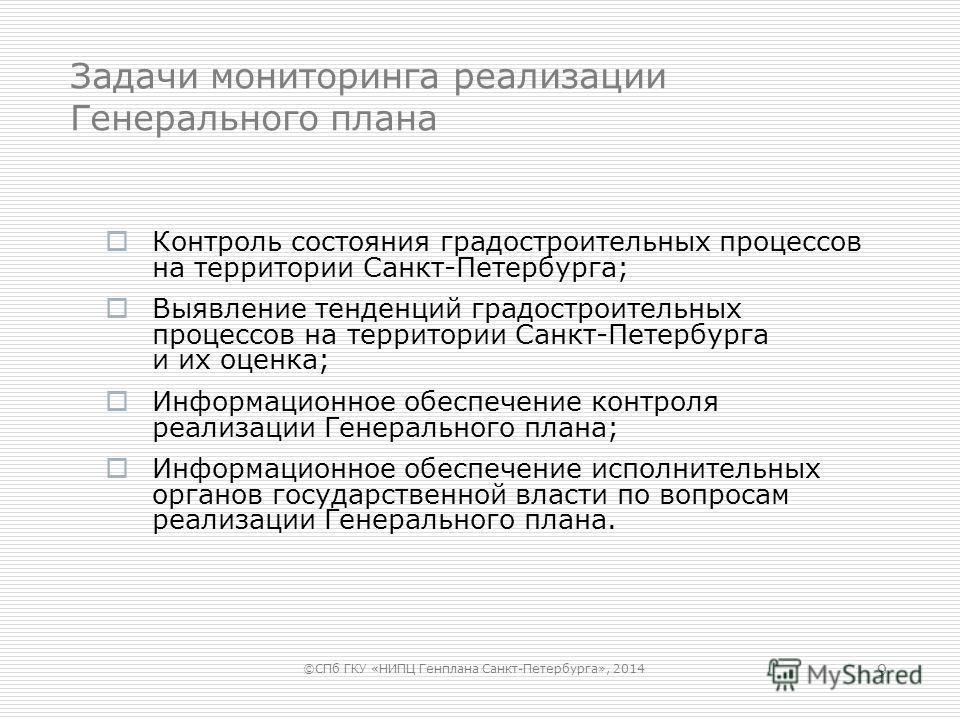 Задачи мониторинга реализации Генерального плана Контроль состояния градостроительных процессов на территории Санкт-Петербурга; Выявление тенденций градостроительных процессов на территории Санкт-Петербурга и их оценка; Информационное обеспечение кон