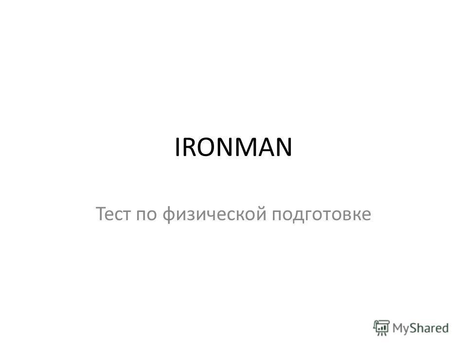 IRONMAN Тест по физической подготовке