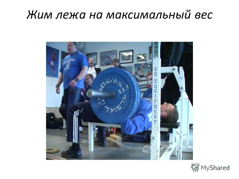Жим лежа на максимальный вес