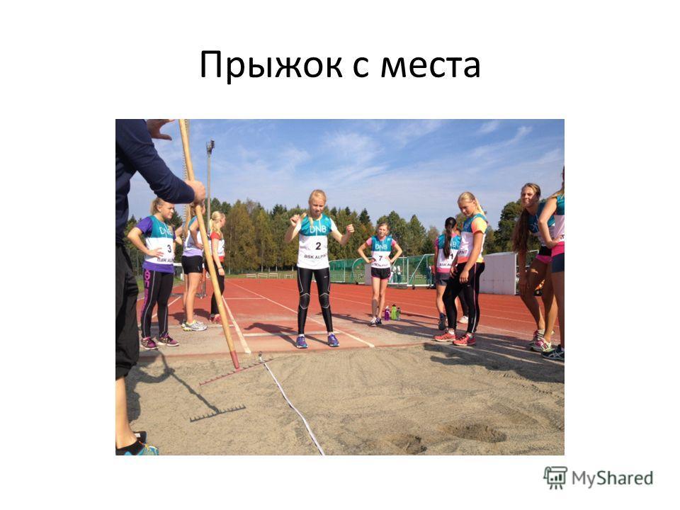 Прыжок с места