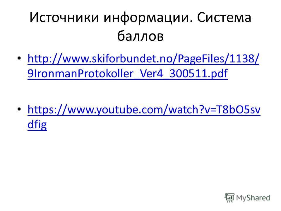 Источники информации. Система баллов http://www.skiforbundet.no/PageFiles/1138/ 9IronmanProtokoller_Ver4_300511. pdf http://www.skiforbundet.no/PageFiles/1138/ 9IronmanProtokoller_Ver4_300511. pdf https://www.youtube.com/watch?v=T8bO5sv dfig https://