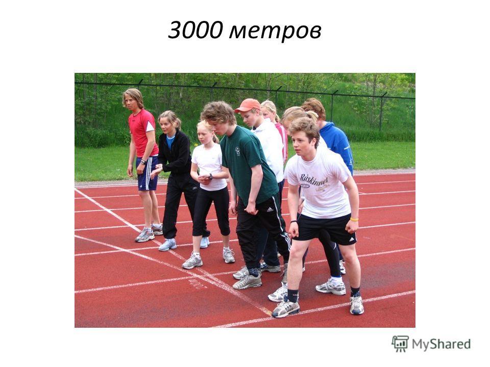 3000 метров