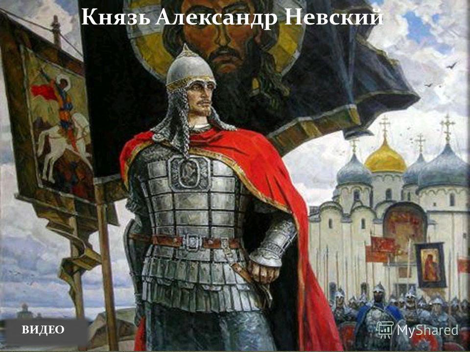 Князь Александр Невский ВИДЕО